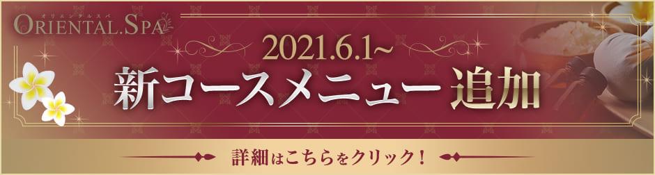 京都 個室メンズエステ「ORIENTAL.SPA-オリエンタルスパ」新コースメニュー追加
