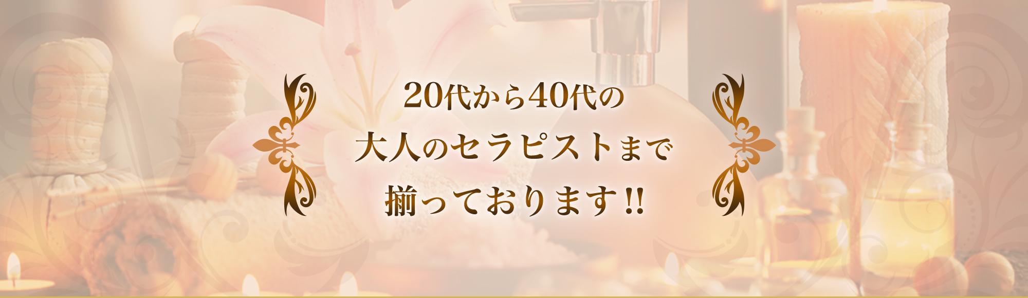 京都 個室メンズエステ「ORIENTAL.SPA-オリエンタルスパ」のイベントバナー05