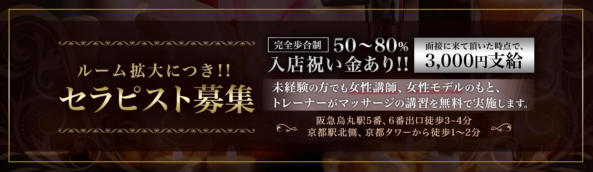 京都 個室メンズエステ「ORIENTAL.SPA-オリエンタルスパ」のイベントバナー03